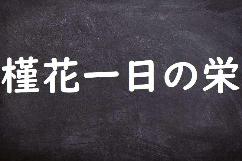 槿花一日の栄(きんかいちじつのえい)