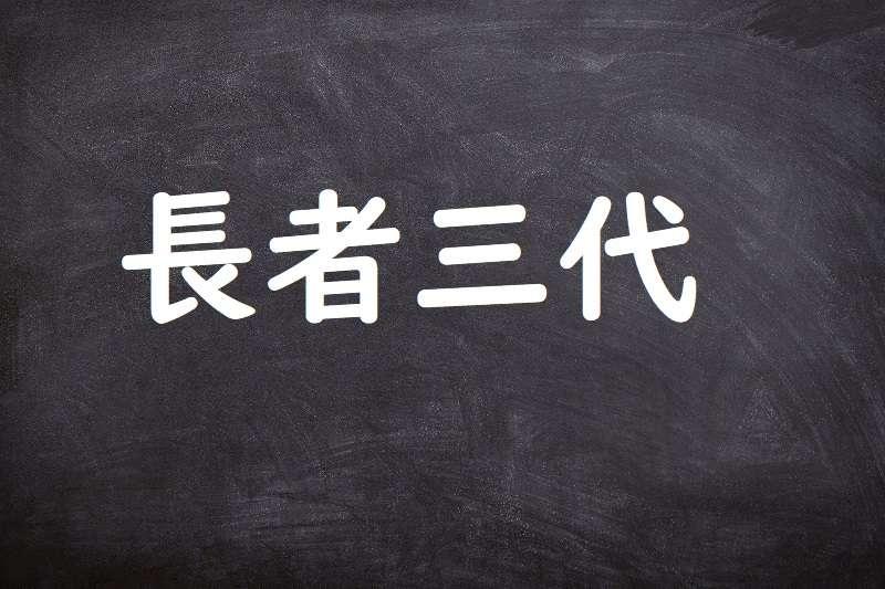 長者三代(ちょうじゃさんだい)