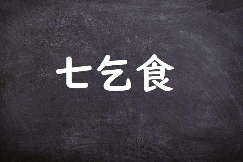 七乞食(ななこじき)