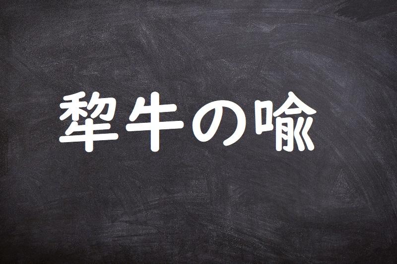 犂牛の喩(りぎゅうのたとえ)
