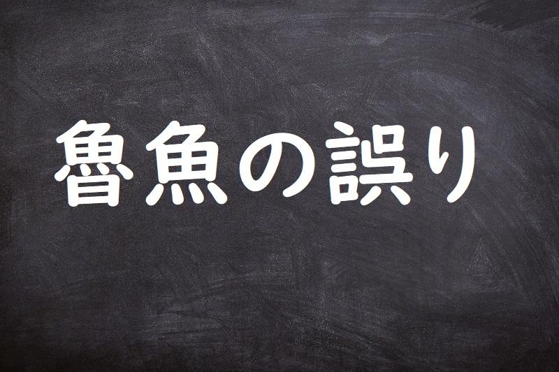 魯魚の誤り(ろぎょのあやまり)