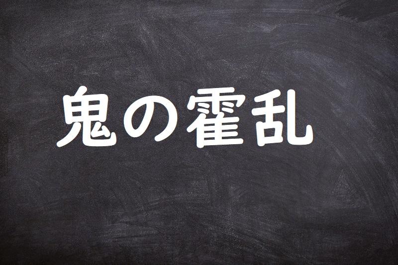 鬼の霍乱(おにのかくらん)